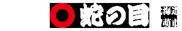 蛇の目寿司(留萌市)
