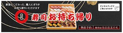 寿司お持ち帰り